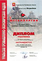 Диплом участника V Международной выставки «Металлургия» за широкий ассортимент и качество представленной продукции