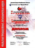 Диплом участника IV Международной выставки «Металлургия» за широкий ассортимент и качество представленной продукции
