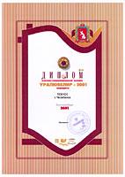 Диплом участника специализированной выставки «УРАЛЮВЕЛИР-2001»