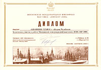 Диплом за активное участие в работе Московской международной выставки «ЮВЕЛИР-2000»