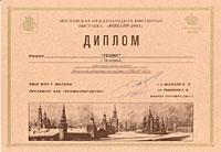 Диплом за активное участие в работе Московской международной выставки «ЮВЕЛИР-2001»