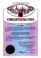Свидетельство на товарный знак (знак обслуживания) 198085