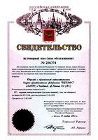Свидетельство на товарный знак (знак обслуживания) 206374