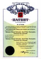 Патент на изобретение 2172436. Гидравлический привод для ручного инструмента