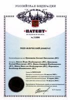 Патент на полезную модель 51988. Гидравлический домкрат