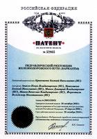 Патент на полезную модель 52865. Гидравлический рихтовщик железнодорожного пути (варианты)