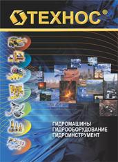 гидромашины, гидрооборудование, гидроинструмент